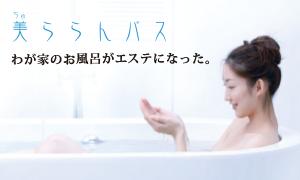 pr_bath